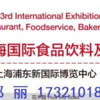 2019年上海FHC进口食品饮料设备展览会-11月