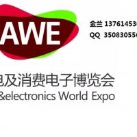 2020上海家电展AWE/全球三大家电展之一