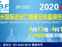 欢迎(2020年4月13号)2020广州国际进出口轴承展览会