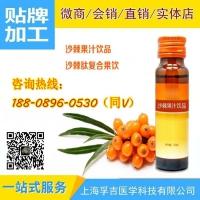 沙棘枸杞复合原浆正规上海生产基地加工沙棘果汁口服饮料批量生产