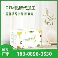 诺丽果综合果蔬酵素oem综合果蔬原液加工生产厂承接各种代加工