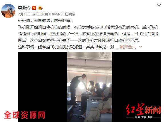 大闹机舱的牛女士是机场监管局局长妻子?本人回应