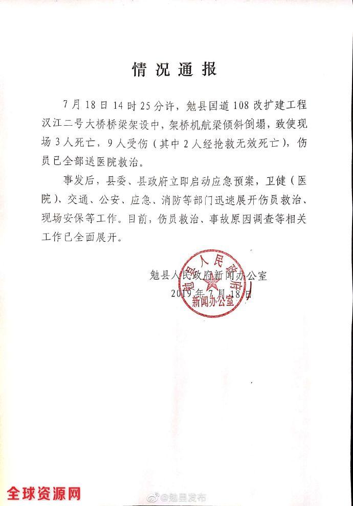 陕西汉中一国道改建发生倒塌事故 致5死7伤