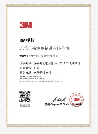 3M授权经销商证书