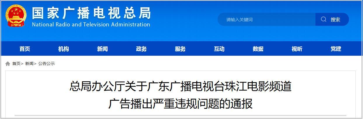 珠江电影频道被停播30天:违规播出非法集资广告