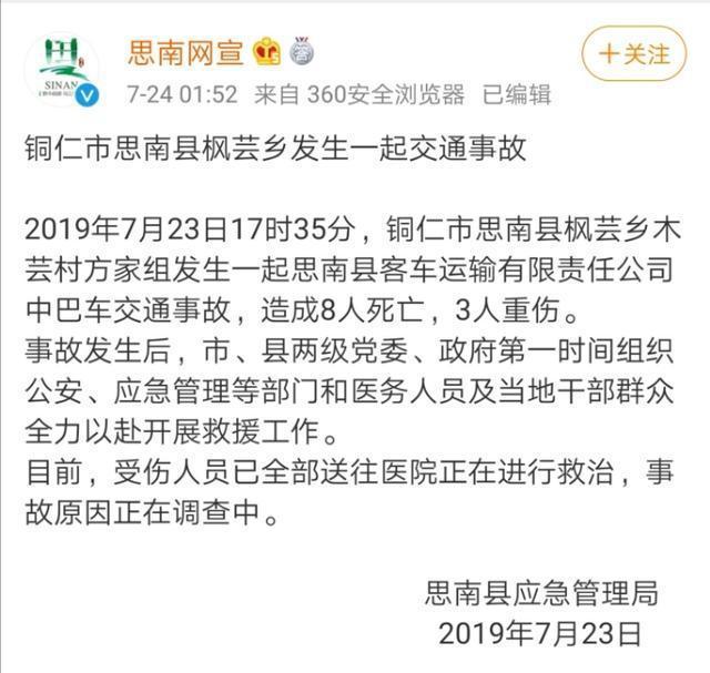 贵州铜仁思南县一中巴车发生事故 致8死3重伤