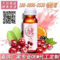 乌梅酵素混合果汁饮料 上海正规果蔬西梅青梅发酵口服液生产厂家