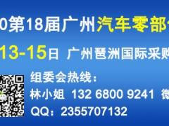 广州汽配展(2020年4月份)2020广州汽车零部件展览会