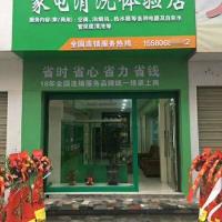 小县城开家电清洗店赚钱吗?洁家邦家电清洗店适合开在哪里