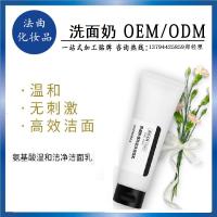氨基酸保湿洁面化妆品OEM/ODM代加工 广州实力工厂