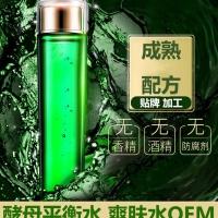 花青素精华液生产 专业OEM/ODM化妆品护肤品加工厂家