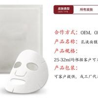 乳液面膜OEM代加工 国内专业护肤化妆品代加工生产厂商