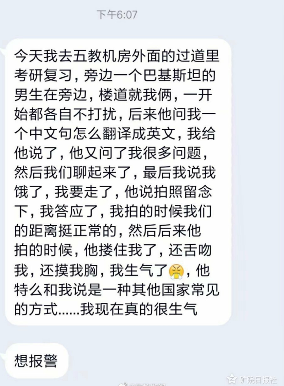 河北工程大学留学生猥亵女学生 被拘留并遣送出境