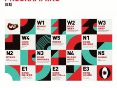 2020上海AWE中国家电博览会