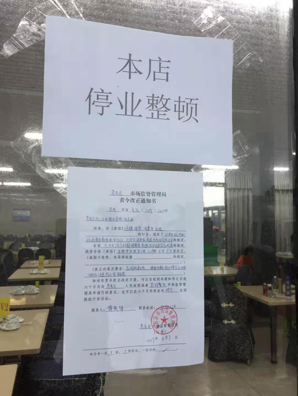 网友广东惠东吃海鲜8人花3600元 饭店被责令整改