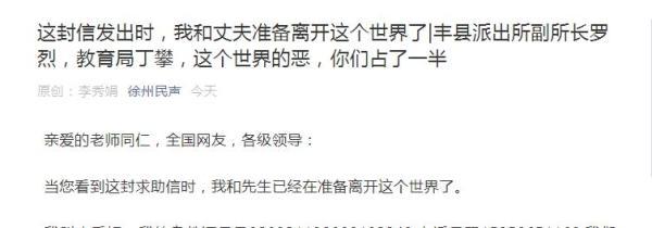 徐州丰县回应女教师绝笔信:已成立联合调查组