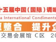 2019广州国际调味品博览会-2019广州国际调味品博览会