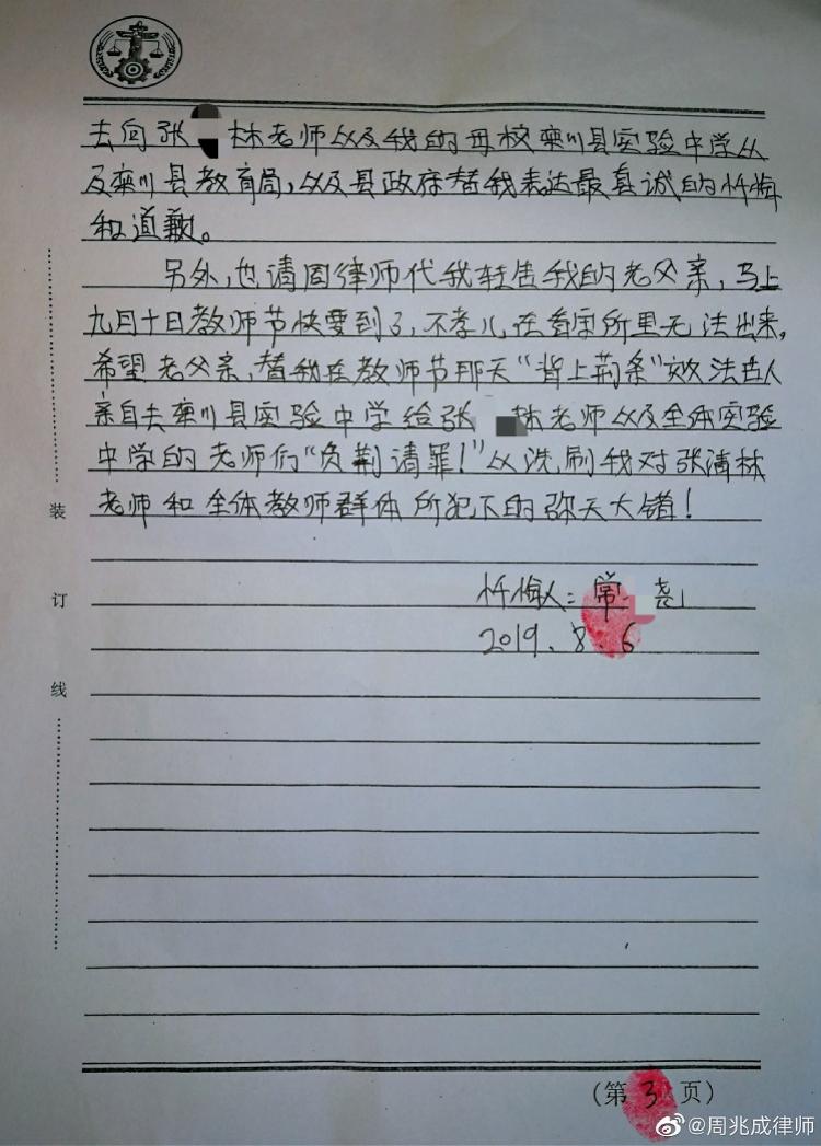 拦路打老师男子让父亲代负荆请罪 手写忏悔书曝光