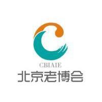 北京老博会-2019北京国际养老产品及服务业展览会