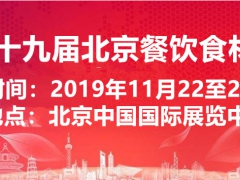 2019中国北京国际餐饮食材展览会