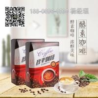 酵素速溶咖啡加工新品酵素粉复合黑咖啡酵素咖啡粉多种合作厂商