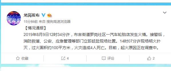 深圳一汽车轮胎店起火火光吞噬招牌 致4人死亡