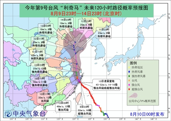 """风王""""利奇马""""登陆浙江【】 台风雨将袭江苏山东等8省市"""