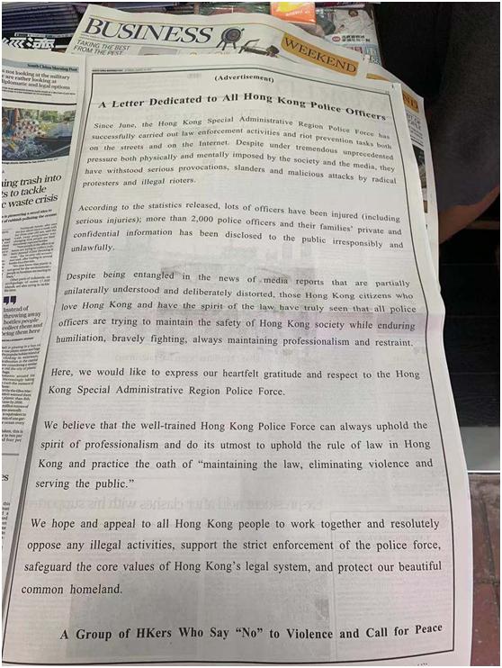 △ 《南华早报》刊登《香港不能再乱下去了》