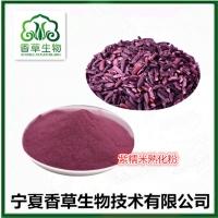 紫米提取物 紫糯米蛋白质粉 紫米小分子活性肽紫糯米熟粉代餐粉