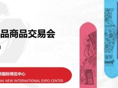 参展说明:2020上海文化会\中国文化用品博览会