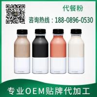 摇摇杯代餐粉固体饮料加工代餐新品酵素粉植物固体饮料加工OEM