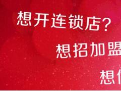 2020上海餐饮加盟展、聚焦品牌 商业布局
