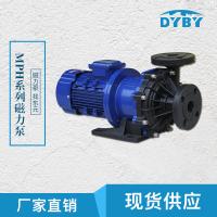 广东东元耐腐蚀MPH磁力泵 厂家生产直销 贰年质保 后期无忧