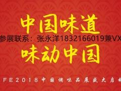 2019第15届广州调味品及配料展