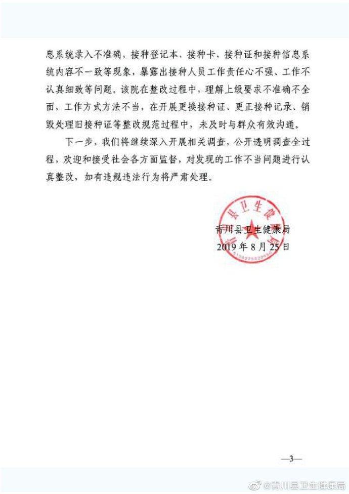 来源:青川县卫生健康局官方微博