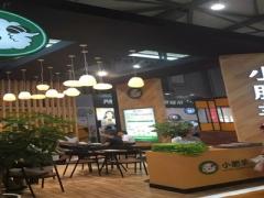 2020上海国际餐饮连锁加盟展