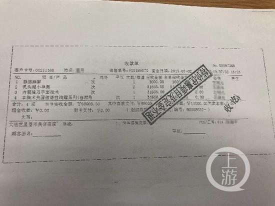 ▲大连艺星的收款单显示,该隆胸手术花费98000元。受访者供图