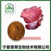 鹿肉粉 鹿肉提取物50:1 鹿肉冻干粉 鹿肉小分子活性肽