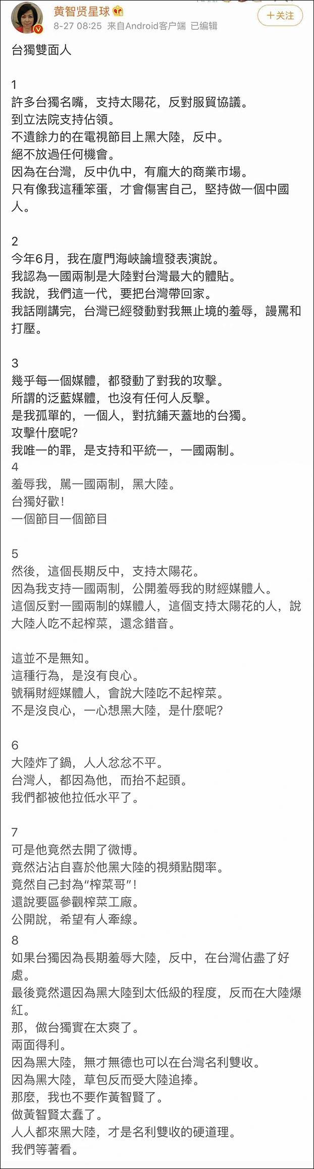 台湾名嘴批榨菜哥:吹捧台独讨好大陆 是两面人