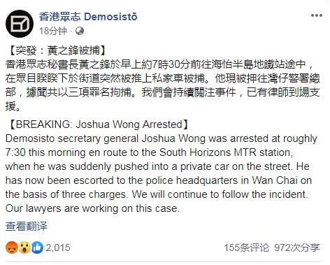 港独组织头目黄之锋今早被捕 被控3项罪名