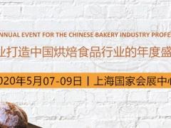 欢迎资咨询2020上海国际烘焙展