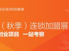 2019西安创业加盟展、零售连锁展