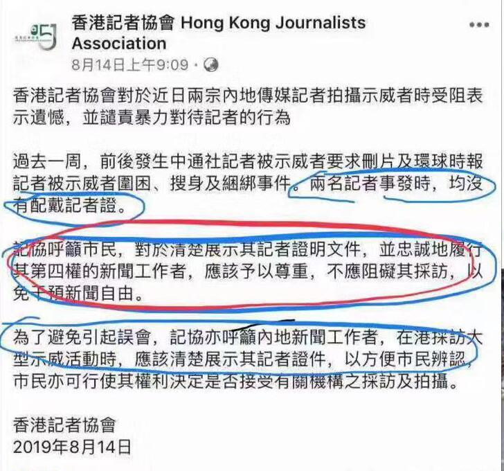 央视:香港记协双标谈新闻自由 啪啪打脸不疼吗?