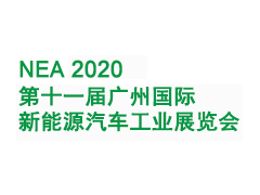 2020第11届广州国际新能源汽车工业展览会