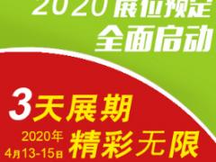 2020第五届广州国际汽车金融与融资租赁展览会
