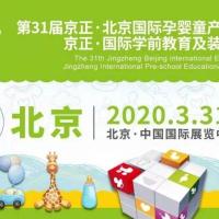 2020年京正·北京国际学前教育及装备博览会