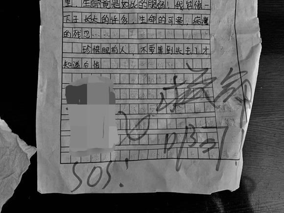 """""""救命啊SOS""""纸团。沙坪坝区公安分局供图 华龙网发"""