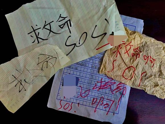 """""""救命啊SOS""""纸团。沙坪坝区公安分局供图 华龙网"""
