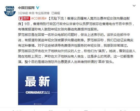 无耻下流!香港议员曝有人竟然怂恿年轻女孩向暴徒献身