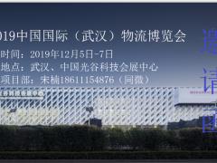 2019中国国际(武汉)物流博览会